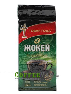 Кофе Жокей молотый Классический 250 гр