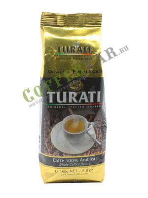 Кофе Turati в зернах Privilegio 250 гр