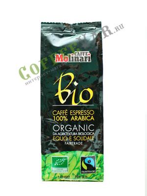 Кофе Molinari молотый Bio Organic 250 гр