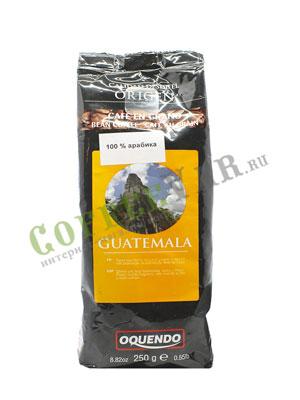 Кофе в зернах Oquendo Guatemala 250г