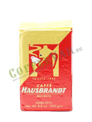 Кофе Hausbrandt молотый Rosso 250 гр