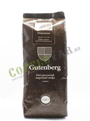 Кофе Gutenbergв зернах Марципан (Миндаль) 250 гр