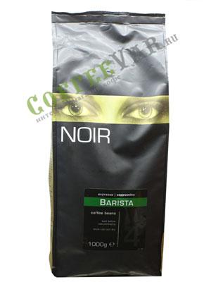 Кофе Noir в зернах Barista 1 кг