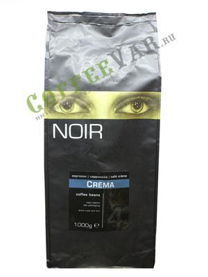 Кофе Noir в зернах Crema 1 кг