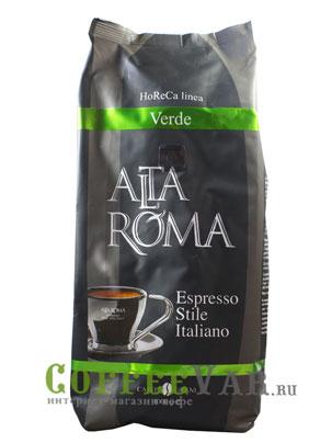 Кофе Alta Roma в зернах Espresso (Verde) 1кг