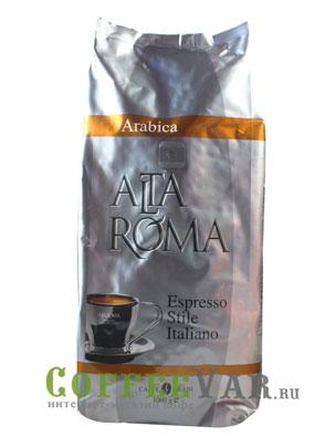 Кофе Alta Roma в зернах Arabica 1кг