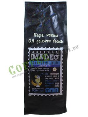 Кофе Madeo в зернах Банановый шейк 500 гр