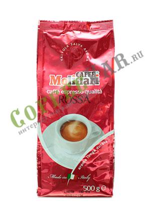 Кофе Molinari в зернах Classico 500 гр