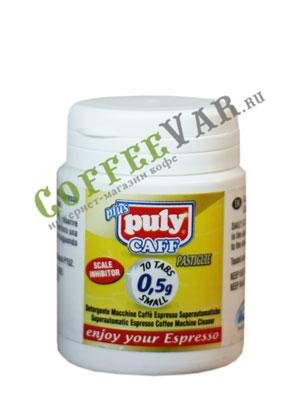 Средства для чистки кофемашин Puly Caff таблетки (70шт по 0,5гр)