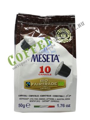 Кофе Meseta в капсулах 100% Arabica Bio (Nespresso)