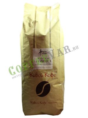 Живой кофе в зернах Вероника 1 кг