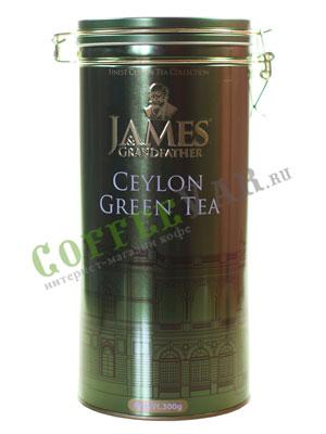 Чай James Grandfather Greentea Soure Tin. Зеленый, ж.б. 300 гр
