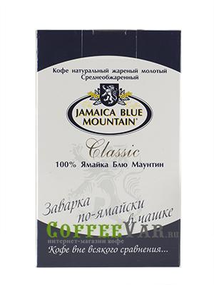 Кофе Jamaica Blue Mountain молотый Classic 10 пакетиков по 10гр