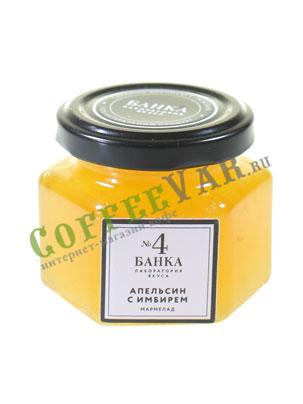 Мармелад Банка. Лаборатория вкуса Апельсин с Имбирем 120 гр