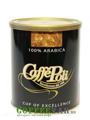 Кофе Poli (Поли) молотый 100% Arabica ж.б.
