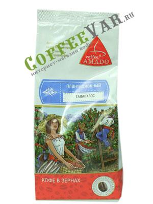 Кофе Amado в зернах Галапагос 200 гр