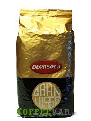 Кофе Deorsola в зернах Gran Lusso 1кг
