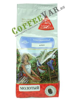 Кофе Amado молотый Бурбон 200 гр (для турки)