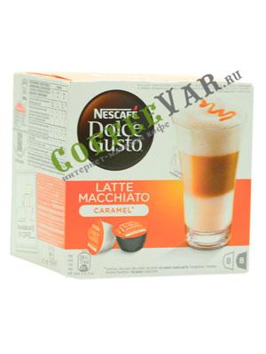 Кофе Dolce Gusto Latte Macchiato Caramel (Nescafe)
