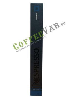 Кофе Nespresso в капсулах Dharkan (10 капсул)