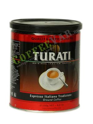 Кофе Turati молотый Affezionato 250 гр