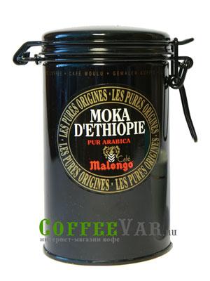 Кофе Malongo молотый Мокка Эфиопия 250гр