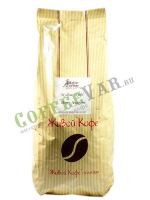Живой кофе в зернах Перу Аякучо 1 кг