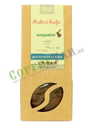Живой кофе молотый Восточная сказка с кардамоном для турки 200 гр