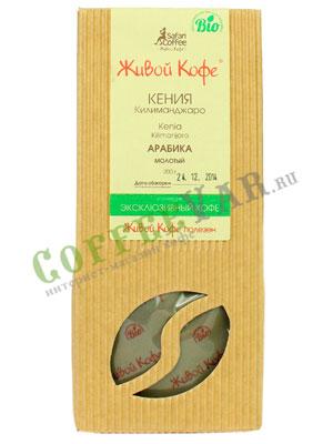 Живой кофе молотый Кения Килиманджаро 200 гр