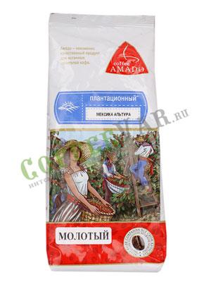 Кофе Amado молотый Мексика Altura 200 гр