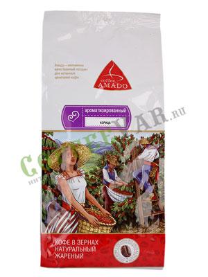 Кофе Amado в зернах Корица 500 гр