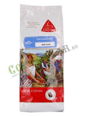 Кофе Amado в зернах Вьетнам 200 гр