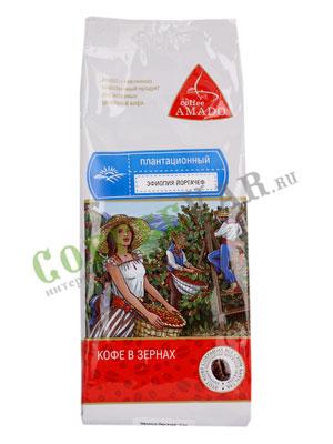 Кофе Amado в зернах Эфиопия Yirgacheffe 200 гр