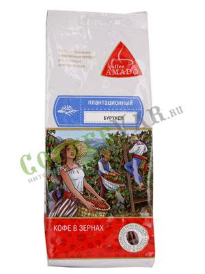 Кофе Amado в зернах Бурунди 200 гр