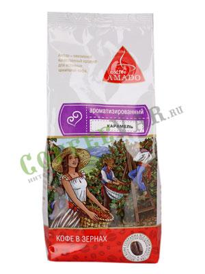 Кофе Amado в зернах Карамель 200 гр