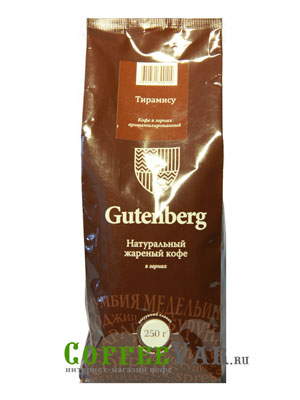 Кофе Gutenberg в зернах Тирамису 250 гр