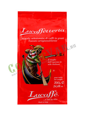 Кофе Lucaffe в зернах Lucaffetteria 700 гр