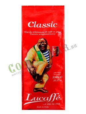 Кофе Lucaffe в зернах Classic 1 кг