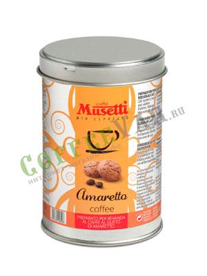 Кофе Musetti молотый Amaretto
