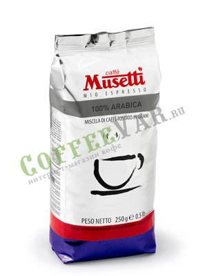 Кофе Musetti в зернах 100% Arabica 250гр