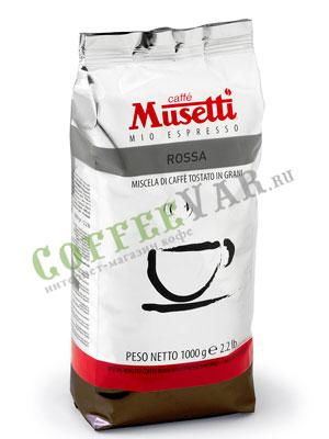 Кофе Musetti в зернах Rossa 1кг