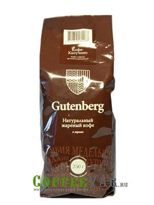 Кофе Gutenberg в зернах Капучино 250 гр