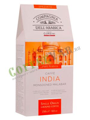 Кофе Compagnia Dell`Arabica молотый India Monsooned Malabar 250 гр