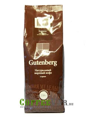 Кофе Gutenberg в зернах Корица (Cinnamon) 250 гр