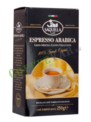 Кофе Saquella молотый Espresso Arabica 250 гр