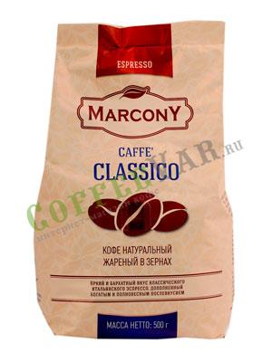 Кофе Marcony в зернах Classico 500 гр