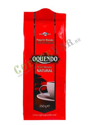 Кофе Oquendo молотый natural 250 гр