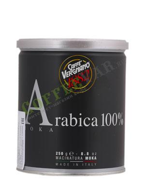 Кофе Vergnano Miscela Arabica Мокка молотый 250 гр ж.б.