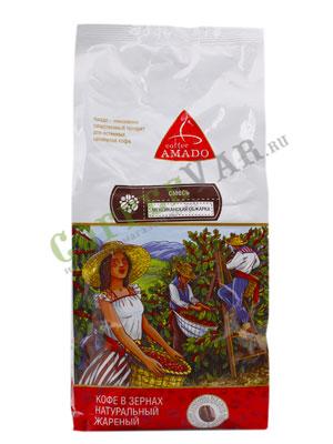 Кофе Amado в зернах Мексиканская обжарка 500 гр