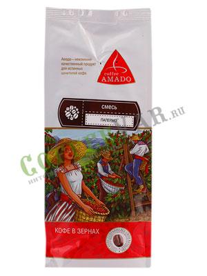 Кофе Amado в зернах Палермо 200 гр